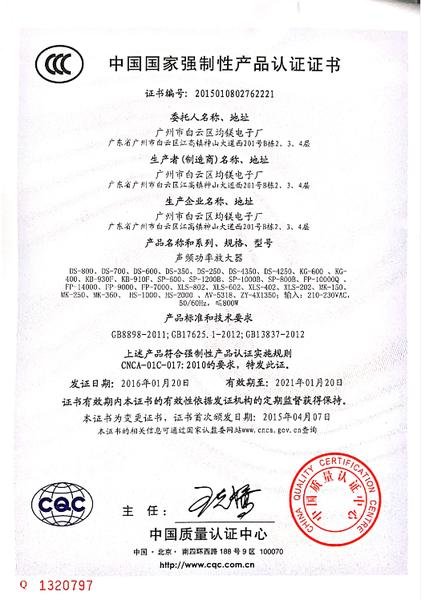国家3C认证书.png